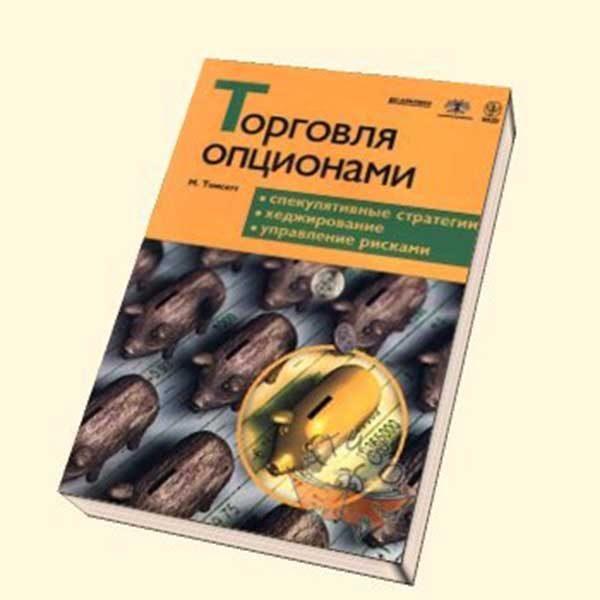 Книги По Торговле На Опционах