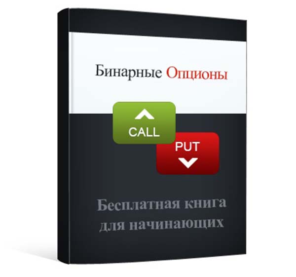 Бинарные опционы обучение книги