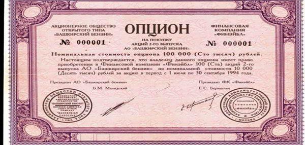 Опцион С 1 Рубля