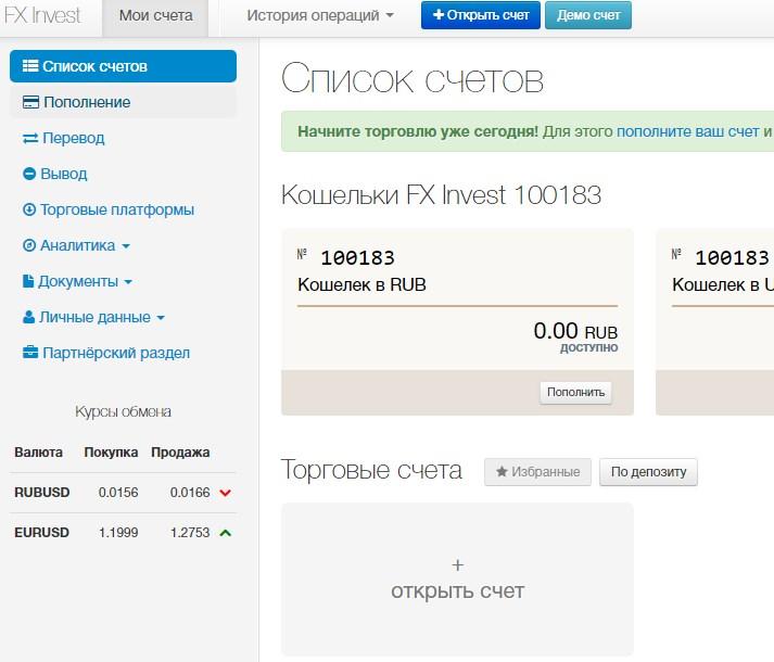 Инвест пароль к счетам форекс форекс клуб 3.htm